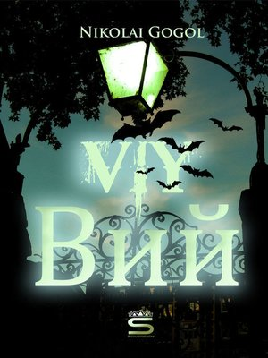 cover image of Вий (Viy)